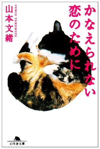かなえられない恋のために (幻冬舎文庫)