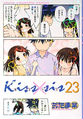 Kiss×sis(23) _0