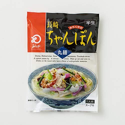 【公式】みろくや 長崎ちゃんぽん スープ付き 麺100g