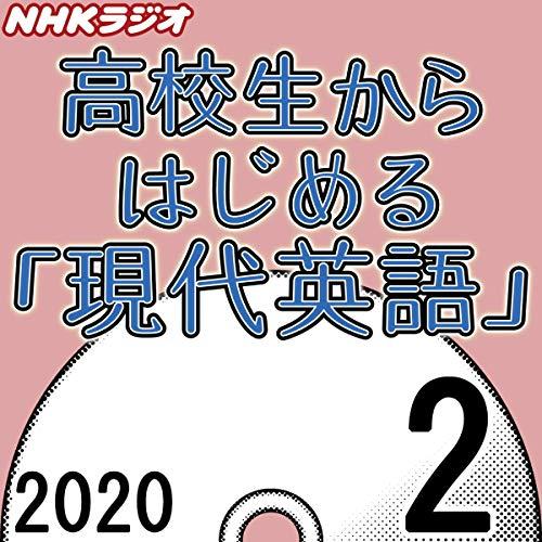 『NHK 高校生からはじめる「現代英語」 2020年2月号』のカバーアート