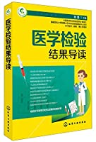 Medical test results REVIEW(Chinese Edition)