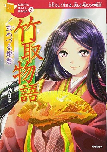 竹取物語/虫めづる姫君 (10歳までに読みたい日本名作)