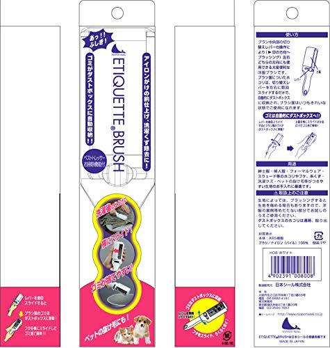 日本シールエチケットブラシホワイト24.5×5.5×4.7cmベストトレッサーH08