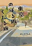 東京のぼる坂くだる坂
