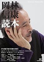 岡林信康読本(CDジャーナル・ムック)