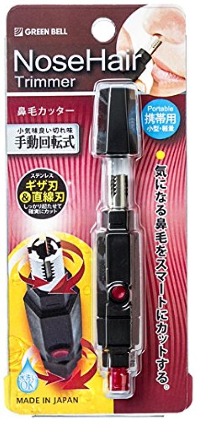 細部絶対の非難グリーンベル 携帯用手動回転式鼻毛カッター SE-017
