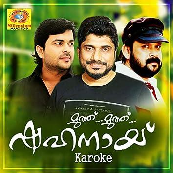 Muthu Muthu Shahanayi (Karaoke Version)