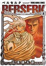 ベルセルク (8) (ヤングアニマルコミックス)