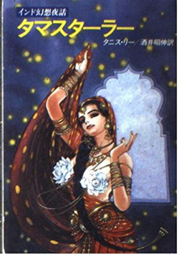 タマスターラー (ハヤカワ文庫FT)