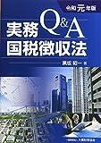 Q&A 実務国税徴収法 令和元年版