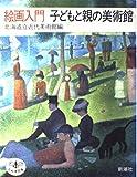 絵画入門 子どもと親の美術館 (とんぼの本)