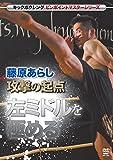 キックボクシングマスターシリーズ 藤原あらし 攻撃の起点 左ミドルを極める[SPD-5292][DVD]