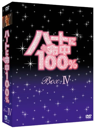 ハートに命中100% DVD-BOX IV