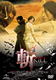斬~KILL~ スタンダード・エディション[DVD]
