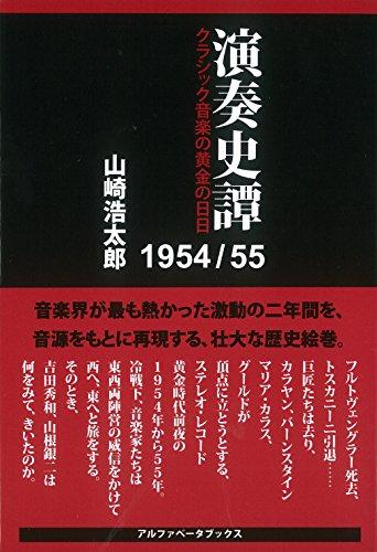 [画像:演奏史譚 1954/55: クラシック音楽の黄金の日日]