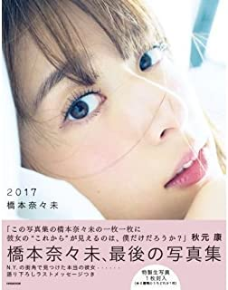 乃木坂46卒業 橋本奈々未 写真集 2017(セブンネット限定表紙Ver)