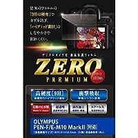 ETSUMI 液晶保護フィルム ZERO PREMIUM OLYMPUS PEN-F/E-M10 MarkII対応 E-7512