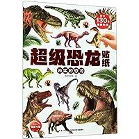 超级恐龙贴纸:凶猛的恐龙