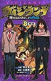 ヴィジランテ -僕のヒーローアカデミアILLEGALS- コミック 1-8巻セット