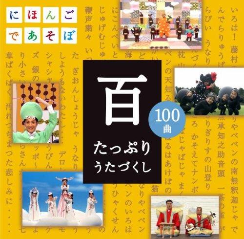 NHKにほんごであそぼCD「百」~たっぷりうたづくし~