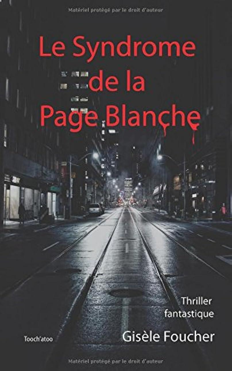 スナッチ添加失業Le Syndrome de la Page Blanche: Thriller fantastique