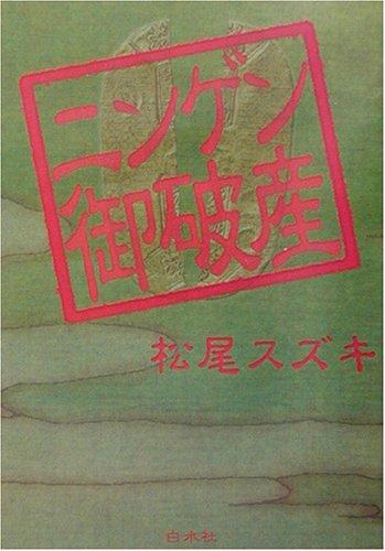 ニンゲン御破産 / 松尾 スズキ