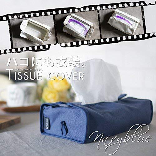 fabrizm 日本製 ティッシュカバー オックス ネイビーブルー 1371-nv-nv 幅12cm×長さ24cm×高さ5.5cm