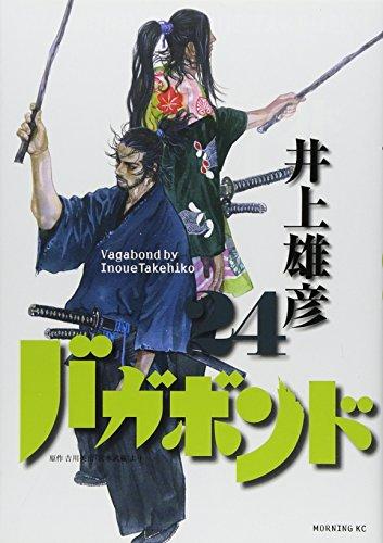 Vagabond (24) (Morning KC) (2006) ISBN: 4063725537 [Japanese Import]