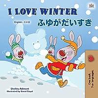 I Love Winter (English Japanese Bilingual Book for Kids) (English Japanese Bilingual Collection)