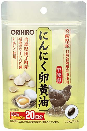 オリヒロ にんにく卵黄油 フックタイプ 60粒