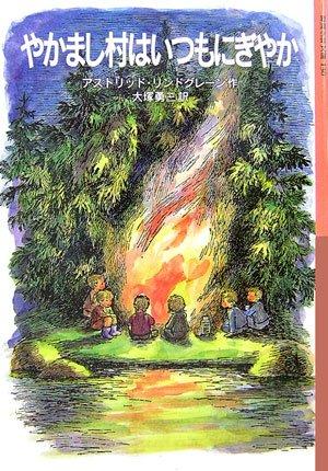 『やかまし村はいつもにぎやか (岩波少年文庫)』のトップ画像