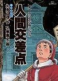 人間交差点(12) (ビッグコミックス)
