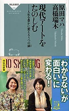 現代アートをたのしむ 人生を豊かに変える5つの扉 (祥伝社新書 599)