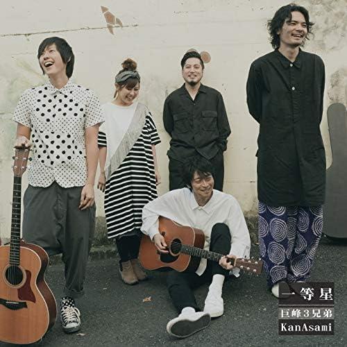 kyohou3kyoudai feat. KanAsami