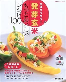 血液サラサラ!発芽玄米もっとおいしいレシピ100 (別冊すてきな奥さん)
