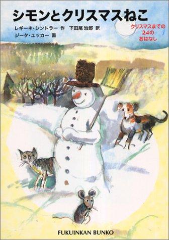 シモンとクリスマスねこ―クリスマスまでの24のおはなし (福音館文庫 物語)の詳細を見る