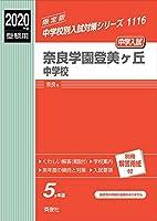 奈良学園登美ヶ丘中学校 2020年度受験 赤本 1116 (中学校別入試対策シリーズ)