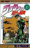 ジョジョの奇妙な冒険 30 (ジャンプコミックス)