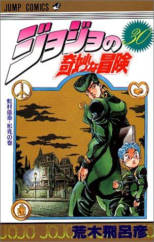 ジョジョの奇妙な冒険 30 (ジャンプコミックス)の詳細を見る