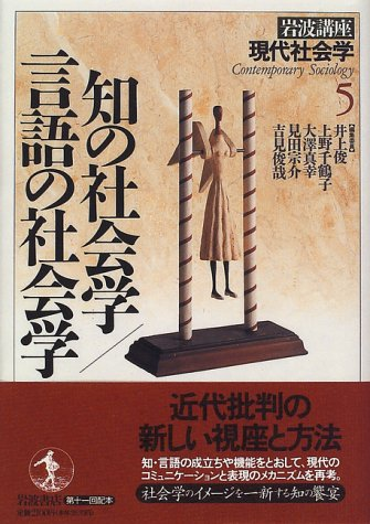 Chi no shakaigaku ; gengo no shakaigaku (Contemporary sociology) (Japanese Edition)