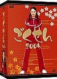 ごくせん 2005 DVD-BOX[DVD]