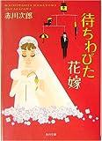 待ちわびた花嫁 (角川文庫)