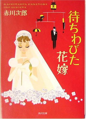 待ちわびた花嫁 (角川文庫)の詳細を見る