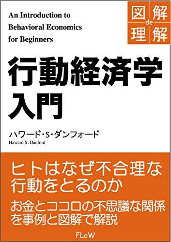 図解de理解 行動経済学入門 (FLoW ePublication)