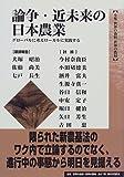 論争・近未来の日本農業―グローバルに考えローカルに実践する (全集 世界の食料 世界の農村)
