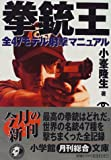拳銃王―全47モデル射撃マニュアル (小学館文庫)