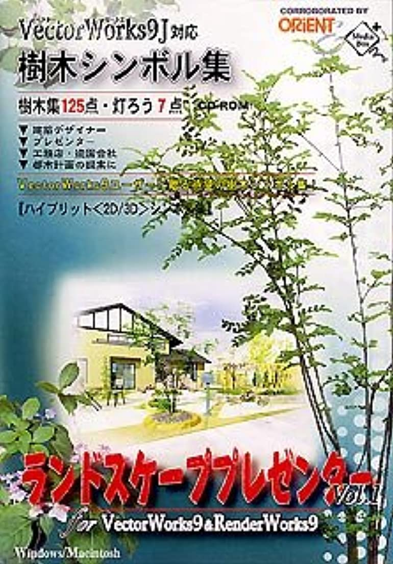 気体の上に葉っぱランドスケーププレゼンター Vol.1 樹木シンボル集 for VectorWorks 9 & Render Works 9