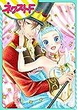 【単話売】ファントムと白銀の舞姫 (ネクストFコミックス)