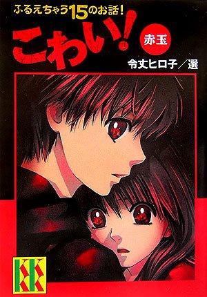 (Kodansha Bunko KK) red ball! Scary (2006) ISBN: 406199042X [Japanese Import]