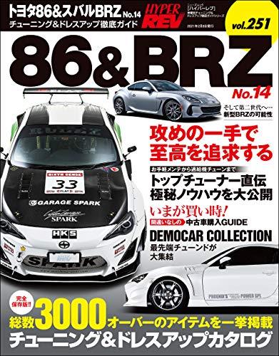 ハイパーレブ Vol.251 トヨタ86&スバルBRZ No.14 - 三栄